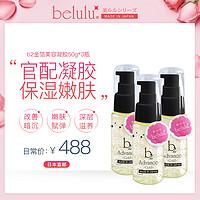 少女感upup——belulu classy导出导入美容仪实力测评