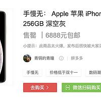 拼多多 6888元iPhone Xs Max 256G 下車記 內有驗機TIPS