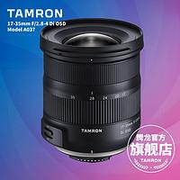 腾龙 17-35 mm f/2.8-4 DI OSD (A037)开箱上手