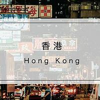 旅行 篇一百二十:香港|ins打卡圣地,私藏港味美食,总有再来一次的理由