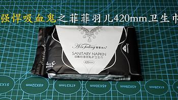 【暮三曦四】44——吸血鬼系列之菲菲羽儿弱酸性私护卫生巾 420mm