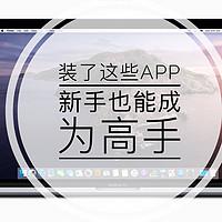 使用分享篇 篇十五:这十五款APP,有效降低使用MacBook Pro入门门槛!