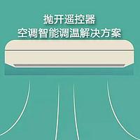 米家小白向 篇一:抛开遥控器的空调智能调温解决方案