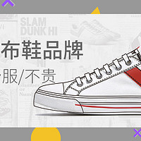 剁手清单 篇十一:帆布鞋不穿匡威,还可以穿什么?这8个品牌好看又不贵!(含帆布鞋、小白鞋)