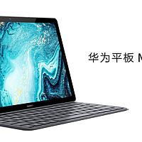 """搭载麒麟980芯的""""轻办公""""平板电脑,华为平板M6 10.8英寸开箱和简单体验"""