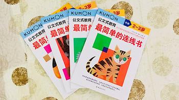 童书知多少 篇五:做题也是一种快乐 公文式教育2-3岁最简单的系列图书