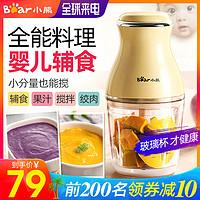 九阳小型迷你料理机(多功能厨房料理好帮手)搅拌棒芝麻粉南瓜泥黄瓜豆浆汁