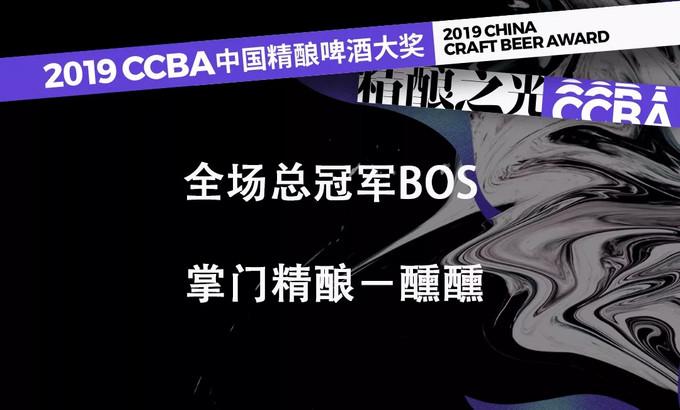 2019第四届CCBA中国精酿啤酒大奖获奖榜单!这些精酿啤酒你喝过哪款?