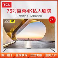 TCL 75V2 电视调色