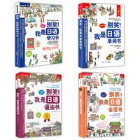 一个缓慢自学日语的游戏主播奶爸的日语学习书单