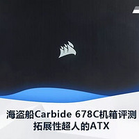 海盗船Carbide 678C机箱评测:拓展性超人的ATX