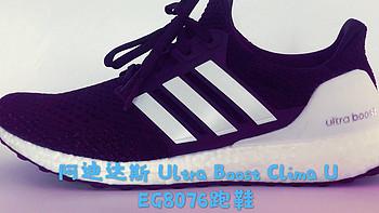 课戴表的《长物志》 篇六:阿迪达斯Adidas Ultra Boost Clima U(EG8076)跑鞋测评