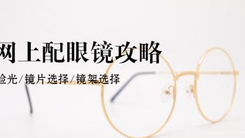 教你买好货 篇三十三:网上配眼镜全攻略,验光、镜片、镜架一篇搞定~