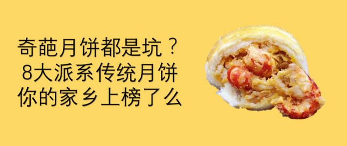 猎奇口味月饼都是坑?盘点8大传统月饼派系 你的家乡上榜了么【点评福利 秒赢20金币】