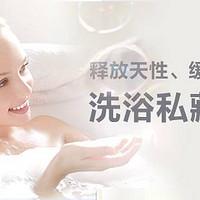 释放天性、缓解压力,20大洗浴私藏好物,让洗澡变成一种享受!