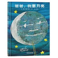收藏!7本月亮主题绘本,这个中秋爸爸带娃不头疼!