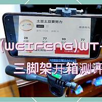 土豆晒物 篇二:伟峰WT-3111便携三脚架开箱测评