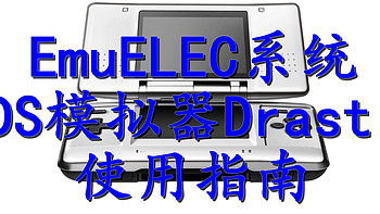 EmuELEC教程 篇一:在大屏电视上体验NDS游戏——S905/S912盒子EmuELEC系统NDS模拟器Drastic使用教程