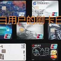 中行信用卡分期活动领积分大礼包