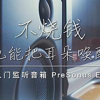 音乐有毒 篇二:玩音箱也可以很佛系 放弃钟情的KEF 爱上平凡的PreSonus E5