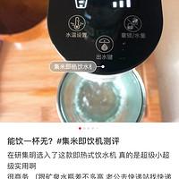 集米即热式饮水机测评