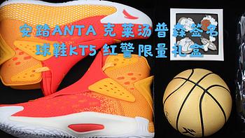课戴表的《长物志》 篇八:安踏ANTA 克莱·汤普森签名球鞋KT5 红警限量礼盒简评