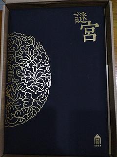 一本好玩的书-《故宫 如意琳琅图籍》