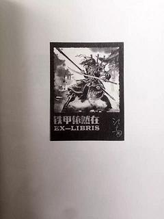 缥缈录收藏版-铁甲依然在的传说