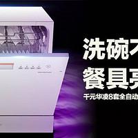 零基础打造全屋智能控制系统 篇三十六:让洗碗成为往事——美的华凌8套全自动智能洗碗机Vie6深度测评与安装详解