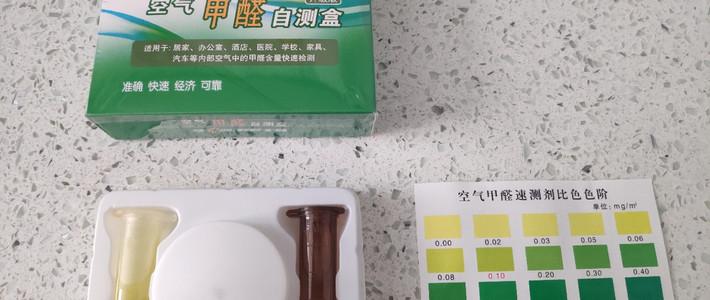 自家甲醛如何快速检测?分享甲醛检测最新体验,好用不贵结果准确,可以一试