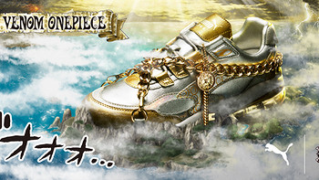 致爱二次元:大金链子绑鞋上!彪马联动《海贼王》第二弹公开