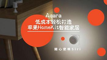 8000+字分享HomeKit经验技巧,教你【低成本】打造苹果智能家居
