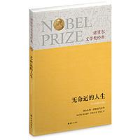 2001年-2019年最新诺贝尔文学奖书单合集,好不好读了才知道!