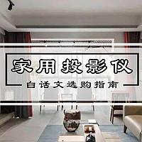 购物分享 篇一:家用投影仪 —— 白话文选购指南(小白篇)
