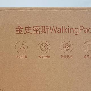 走步机真的是未来的新方向吗?试过金史密斯S1后,我觉得是