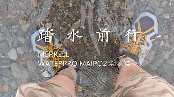 户外新玩具 篇七:踏水前行,我有MERRELL溯溪鞋
