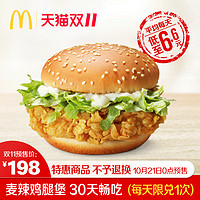 21日0点:鸡翅5元/对、板烧低至7元...双11麦当劳的这些抢购千万别错过!