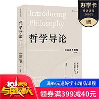 哲学难也难,易也易,哲学书单推荐