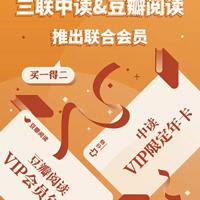 三联中读&豆瓣阅读推出联合会员,年费388元,可享13余项权益