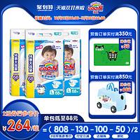 屁粮工程——双十一10大品牌纸尿裤(L码)预售价汇总
