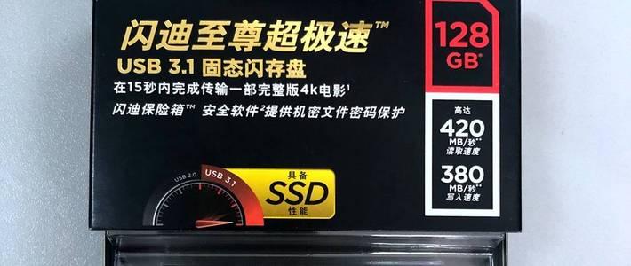 明明花钱却觉得赚到了?闪迪(SanDisk) 128GB USB3.1 U盘 CZ880至尊超极速