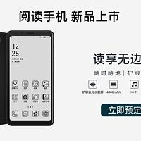 连续读书180天返全款:海信墨水屏手机A5、A6L发售,大电池还有HIFI,售价1199/2599元
