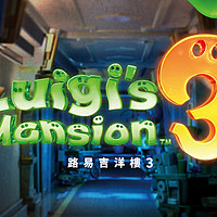 重返游戏:不吓人的鬼屋,妙趣横生的探索!写在《路易吉洋馆3》发售前