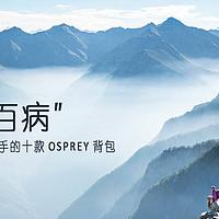 """麦田拔草记 篇五十三:""""包治百病"""",双十一最值得入手的十款Osprey背包!"""