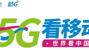 中国移动偷跑5G套餐,月费128-598元,低价套餐将限速300Mbps