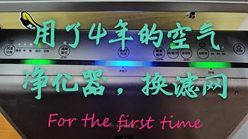 解忧杂货铺 篇二十七:夏普sharp空气净化器(用了4年后里面脏不脏?)更换活性炭格和过滤网