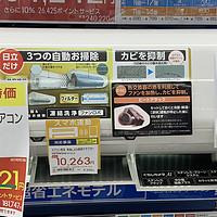 日本采购电器 篇一:亲自实践,从日本买空调带回国内的可行性