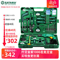 日常维修一箱搞定!——世达58件电钻组套家用工具箱套装