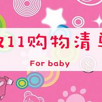 买买买不停 双11给3岁娃的购物清单