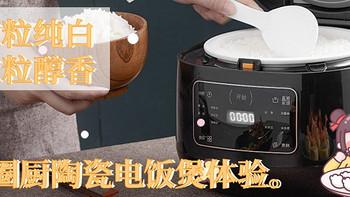 林老师厨房 篇十一:粒粒纯白,粒粒醇香,圈厨陶瓷电饭煲体验